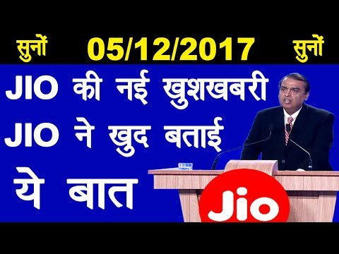जिओ की आई नई खुशखबरी 😄 Reliance Jio New Latest News 05/12/2017  Jio Launch New Plan Daily 2 GB Data