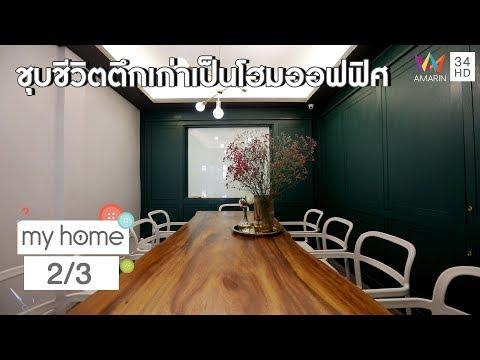 ชุบชีวิตตึกเก่าให้เป็นทั้งบ้านและออฟฟิศในหลังเดียวกัน | my home 5 | 7 ธ.ค. 62 (2/3)
