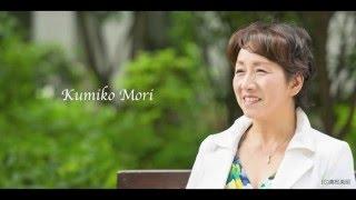 森 久美子 Kumiko Mori 作家・エッセイスト ホームページURL http://kum...