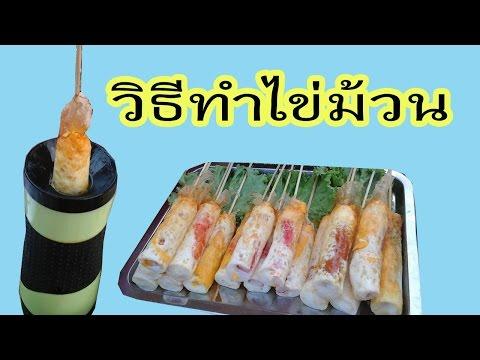 วิธีทำไข่ม้วน l เครื่องทำไข่ม้วน Egg Stick l ทำไข่ม้วนกินเองง่าย ๆ หรือทำขายก็ยิ่งดี