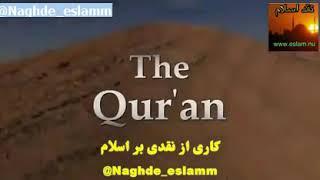 قرآن صنعا و حقايق كشف شده آن