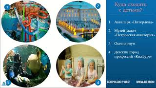 Смотреть видео Санкт Петербург. Экскурсионные программы на летний сезон 2018 онлайн