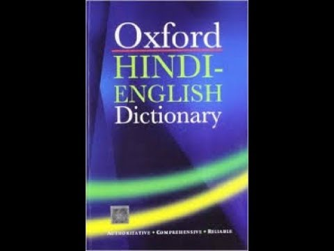 Oxford Hindi - English Dictionary overview