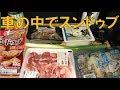 【車中泊キャンプ】牡蠣入りスンドゥブで一杯 の動画、YouTube動画。