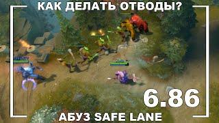 Dota 2 Как делать отводы в новом патче 6.86 + Абуз Safe Lane