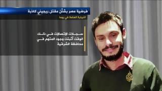 النيابة الإيطالية: رواية مصر حول مقتل ريجيني كاذبة