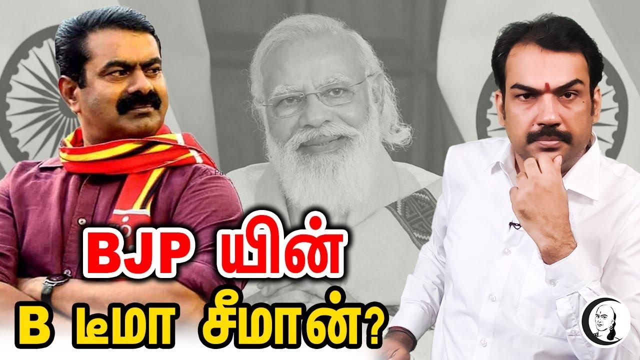 Download #BJP யின் B டீமா #சீமான்? BJP B team seeman ? #பாண்டே பார்வை #Pandey on Seeman #chanakyaa