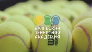 ВЕТ ТУР в Уральской Теннисной Академии 10-13 ноября 2016