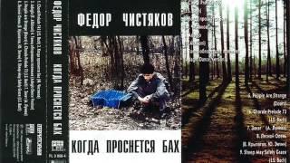Фёдор Чистяков - Когда проснётся Бах