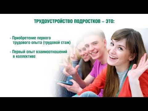 Центр Занятости: трудоустройство несовершеннолетних