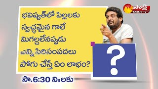 Puri Jagannadh About Future Problems | Clean Air | Sakshi TV | Today 6:30 PM