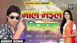 Lado Madhesiya Mal Bhail Chikhna - Bhojpuri Lachari Songs.mp3