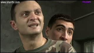 Բանակում/Banakum 1 -  Սերիա 139