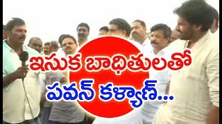 Navuluru Villagers Sharing Their Sand Problems With Pawan Kalyan | MAHAA NEWs