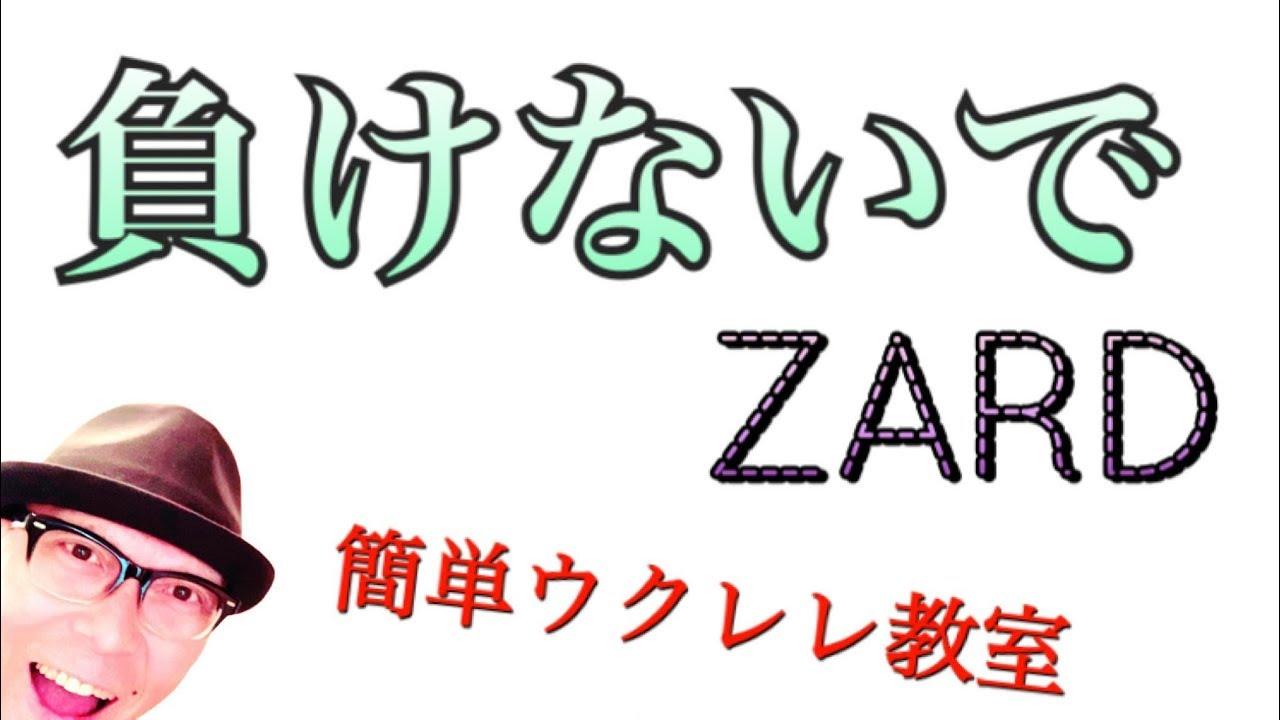 負けないで / ZARD【ウクレレ 超かんたん版 コード&レッスン付】GAZZLELE