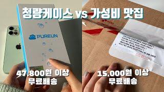 카툭튀 보호도 쌉가능한 투명케이스 맛집 | iphone…
