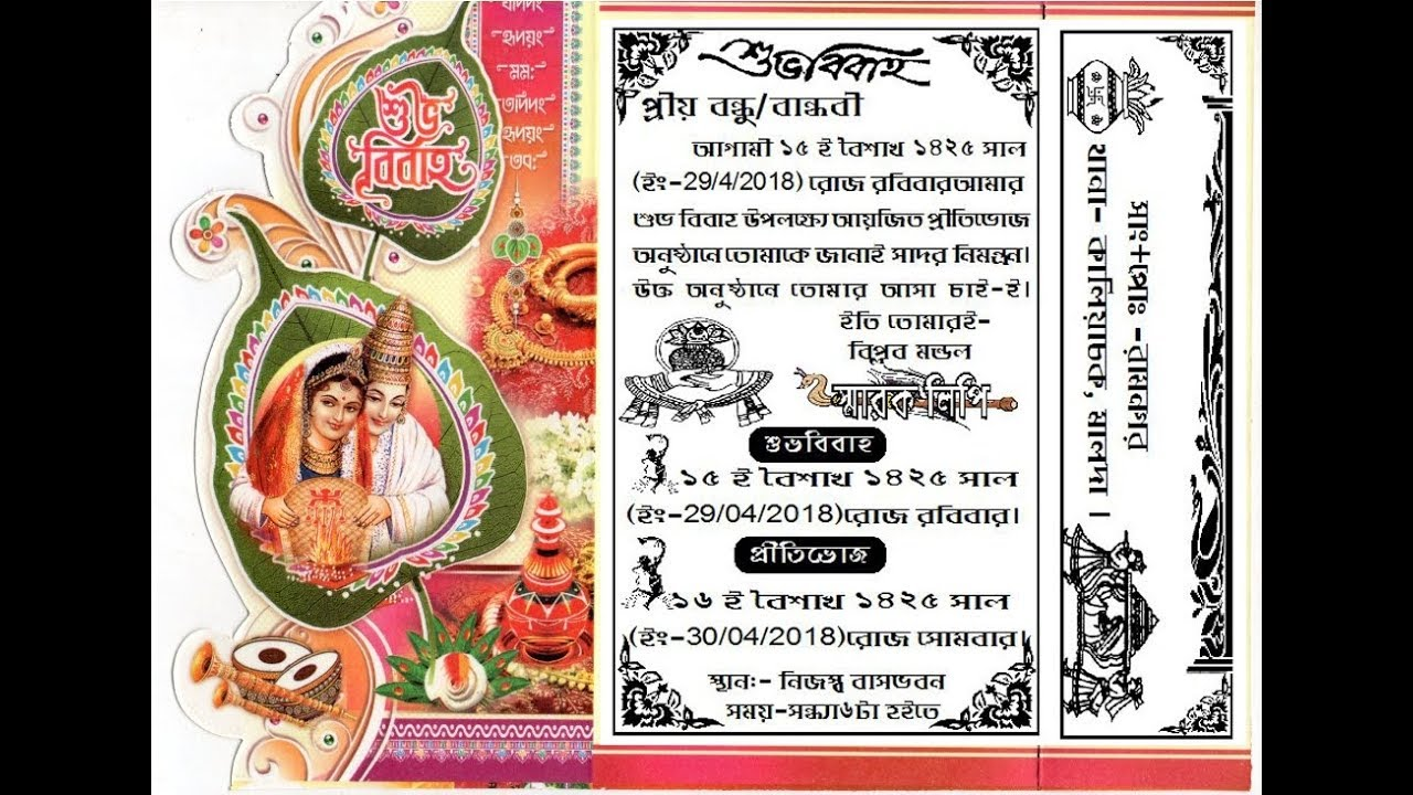 How To Design A Wedding Invitation Card In Adobe Pagemaker Bengali