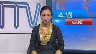 《本周西藏》第147 期2019年9月06日