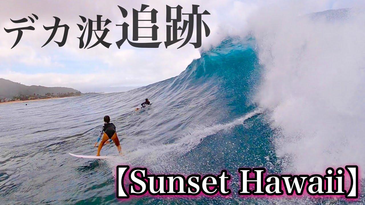 【巨大波に挑戦する17歳!!】ダブルサイズの波に若手女子が挑む。後ろから追い撮りした。ハワイ編