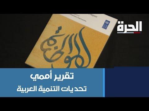 تقرير أممي.. البطالة والهجرة وغياب العدالة أبرز تحديات التنمية العربية  - 10:53-2019 / 10 / 2