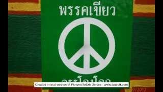 พรรคเขียว (จรรโลงโลก) by.นิว เกี่ยวกื๋อ