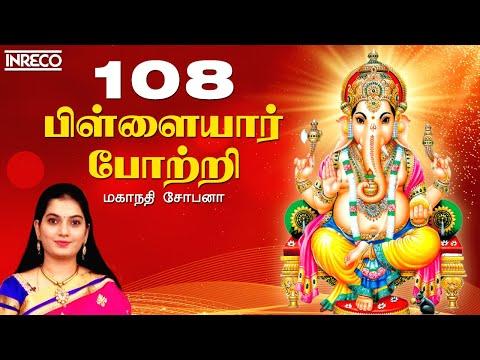 Vinayagar 108 Potri by Mahanadhi Shobana; Vezhamugaththavane Album
