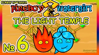 Огонь и Вода 2: Светлый Храм Fireboy and Watergirl 2 in The Light Temple [6 серия](Красивая и интересная игра, где нам предстоит решить кучи головоломок играя сразу за двух персонажей - Маль..., 2016-08-25T09:06:53.000Z)