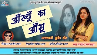 AANKHYON KA ANSHU GARHWALI KHUDED SONG PRATIKSHA BAMRARA DRISHTI MUSIC PRODUCTION