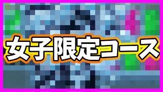【マリオメーカー】男性のプレイはお控えください【実況プレイ】 thumbnail