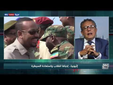 إثيوبيا.. إحباط انقلاب واستعادة السيطرة  - نشر قبل 9 ساعة