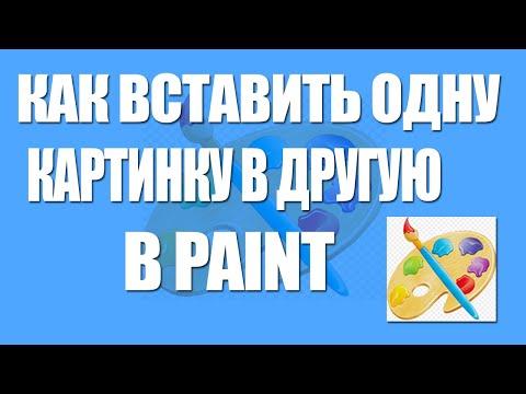 Как вставить одну картинку в другую в программе Paint