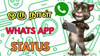Talking tom funny whatsapp status tamil