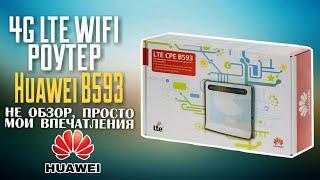 4g LTE wifi - роутер HUAWEI b593. Не обзор, просто мои впечатления