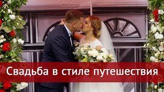 видео Классическая свадьба в русском стиле или народном стиле