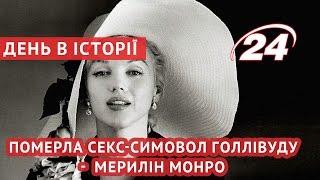 День в історії. Померла секс-симовол Голлівуду - Мерилін Монро