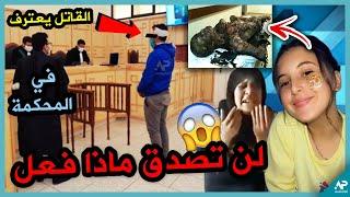 قاتل شيماء يعترف في المحكمة كيف اغتصبها و حرقها  .. تفاصيل جديدة صادمة