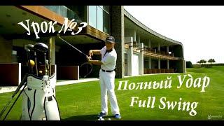 Гольф-урок №3 (2019 год) - Полный удар, Full Swing (Как делать гольф-удар?)