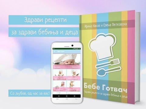 Бебе Готвач ( Bebe Gotvac ) - Apps on Google Play