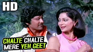 Chalte Chalte Mere Yeh Geet | Kishore Kumar | Chalte Chalte 1976 Songs | Vishal Anand, Simi Garewal