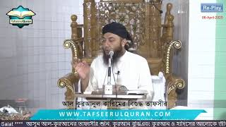 Re-Play Live : Tafseerul Quran Surah SABA Part-3 & 4