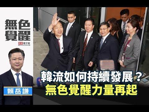 《無色覺醒》 賴岳謙 |韓流如何持續發展?無色覺醒力量再起|20190325
