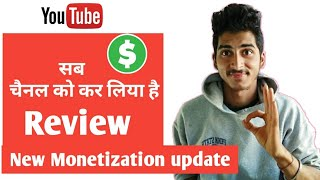 All youtube channel Monetization review Complete ! Latest Youtube monotization upadte