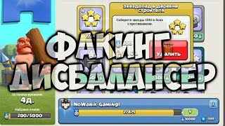 CLASH OF CLANS (НАБОР В КЛАН)