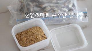 복슝양의 집순이 브이로그/ 천연조미료 멸치가루 만들기