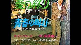 萩原健一(ザ・テンプターズ)/⑨愛の終り (1969年12月20日発売) 作詞...