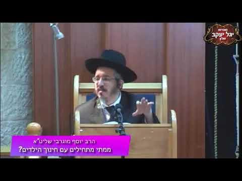 """ממתי מתחילים עם חינוך הילדים?הרב יוסף מוגרבי שליט""""א"""