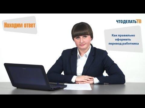 видео: Находим ответ. Как правильно оформить перевод работника