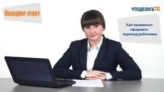 видео Образец приказа о переводе на другую должность