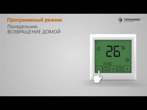 Настройка терморегулятора SE 200 -  teplo-sales.ru