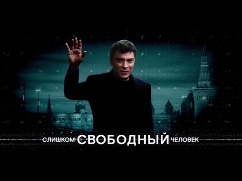 Борис Нємцов. Вбивство під стінами Кремля (документальний фільм) / Телеканал ZIK